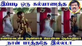 இப்படி ஒரு கல்யாணத்த நான் பாத்ததே இல்ல   Groom  to catch Bride in marriage stage