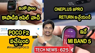 TechNews in telugu 625: samsung new mobiles,poco f2 comming,Apple Watch ECG ,mi band 5,pixel 4a