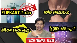 TechNews in telugu 626:flipkart fake website,nokia under display camera,jio fiber,whatsapp pay,poco
