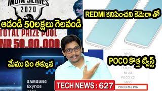 TechNews in Telugu 627:Xiaomi indisplay camera,PUBGMobile India Series 2020,poco m2 pro,aarogya