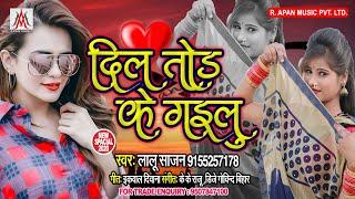 #बेवफाई_सांग_2020 - दिल तोड़ के गईलू - Lalu Sajan - Dil Tod Ke Gailu - Bhojpuri Sad Song 2020