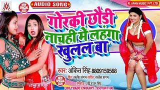 गोरकी छौड़ी नाचही में लहंगा खुलल बा - Ankit Singh - Goraki Chhaudi Nachahi Me Lahanga Khulal Ba