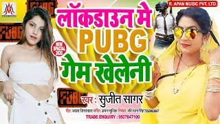 लॉकडाउन में Pubg गेम खेलेनी - Sujit Sagar - Lockdown Me Pubg Game Kheleni - Lockdown Song 2020