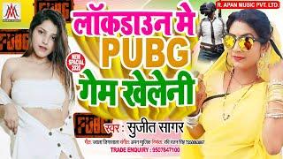 लॉकडाउन में Pubg गेम खेलेनी - Sujit Sagar - Lockdown Me Pubg Game Kheleni - Lockdown Song 2020