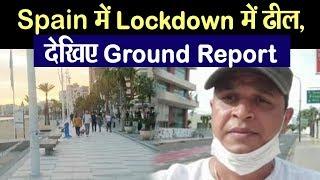 Corona से कुछ उबरने के बाद Spain में Lockdown में ढील, देखिए Ground Report
