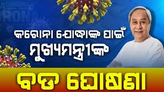 CM Naveen Patnaik's Special announcement Today for COVID19 warriors - ହାରିବ କରୋନା ଜିତିବ ମଣିଷ