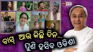 Puni Hasiba Odisha | A Special song by Govt. Of Odisha | ଓଡିଶା ର ସବୁ ପରିଚିତ ଚେହେରା କହିଲେ ଗୋଟିଏ କଥା