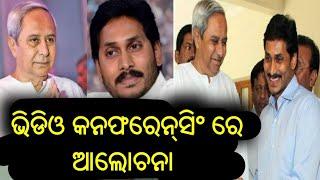 CM Naveen Patnaik's discussion with Andhra Pradesh CM | କଣ କଥା ହେଲେ ଦେଖନ୍ତୁ