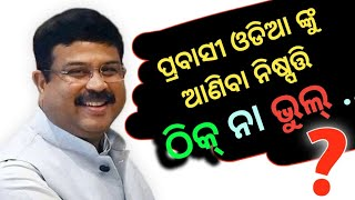 Union Minister Sj. Dharmendra Pradhan appeals - ସମସ୍ତ ପ୍ରବାସୀ ଓଡିଆ ଙ୍କୁ ନିୟମ ମାନିବାକୁ ଅନୁରୋଧ