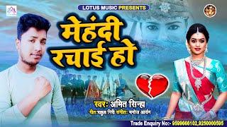 #Sad Song - #Mehandi Rachaih Ho | #Amit Sinha | मेहंदी रचाई हो | Bhojpuri Hit Sad Songs 2020
