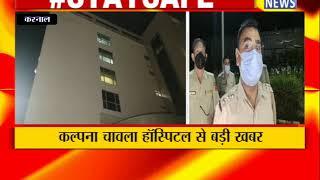करनाल : कल्पना चावला हॉस्पिटल से बड़ी खबर ! ANV NEWS HARYANA !