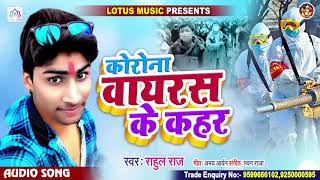 Corona Virus Ke Kahar    #Rahul Raj   कोरोना वायरस के कहर    Bhojpuri New Song 2020