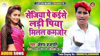 Keshav Prajapati का सबसे हिट गीत | सेजिया पे कैसे लड़ी पिया मिलल कमजोर | Bhojpuri Hit song 2020