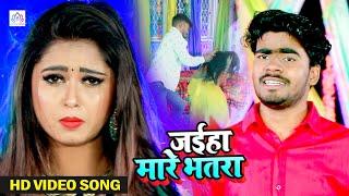 #VIDEO SONG | जइहा मारे #भतरा | #Rajan Rudra | Jaiha Mare Bhatra | New #Bhojpuri Video 2020