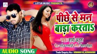 Sharma Anush | पीछे से मन बाड़ा करता || Pichhe Se Man Bara Karta | Bhojpuri New Song 2020
