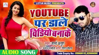 Youtube पर डाले विडियो बनाके | Sharma Anush | Youtube Par Dale Video Banake | Bhojpuri New Song 2020