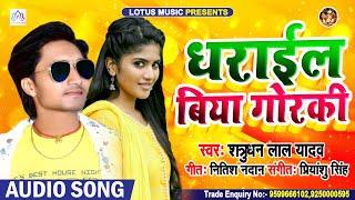 धराईल बिया गोरकी || Satrudhan Lal Yadav || Dharail Biya Gorki || Bhojpuri Song 2020