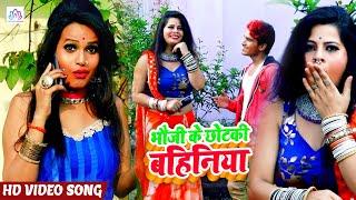 #Keshav Prajapati का सबसे हिट वीडियो | Bhauji Ke Chhotki Bahiniya | Bhojpuri Video Song 2020