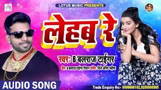 Lehab Re | 2020 Ka Sebse Hit Song | लेहब रे | B Balraj Tiger का इस साल का सबसे हिट सांग