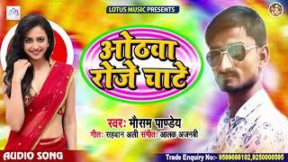 #Mausam Pandey | ओठवा रोजे चाटे | New Bhojpuri Song 2020 | Othawa Roje Chate Bhojpuri song New