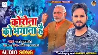 Corona Ko Bhagana Hai | Sunny Dulruwa | कोरोना को भागना है | New Bhojpuri song 2020