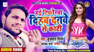 Hai Tikodhawa Dihab Datwe Se Kati | Brijbhan Singer | हई टीकोरवा दिहब दतवे से कटी  | Bhojpuri 2020