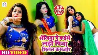सेजिया प कइसे लड़ी पिया मिलल कमजोर  | Keshav Prajapati का सबसे अलग अंदाज में हिट वीडियो 2020