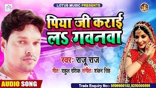 पिया जी कराई लs गवनवा | #Raju Raj | Piya Ji Karai La Gawanwa | New Bhojpuri Song 2020