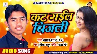 काट गईल बिजली सईया के चुम्मा देत में | #Kamta Prasad KP | Kat Gail Bijli | Bhojpuri New Song 2020