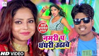 #Hero Diwana | आर्केस्ट्रा के हs माल नमरी पs घंघरी उठावे वीडियो | Bhojpuri New Video 2020