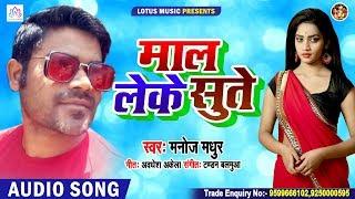 माल लेके सुते | Manoj Madhukar | Maal Leke Sute | Bhojpuri Hit Song 2020