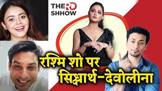 Devoleena Talks On Rashmi Desai Show 'RD SHOW' Live With Sidharth Shukla