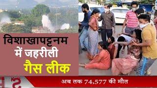 Vizag Gas Leak // विशाखापट्टनम में जहरीली गैस रिसाव से बड़ा हादसा, अब तक 8 लोगों की मौत