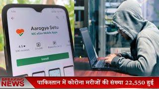 कहीं Aarogya Setu app हमारे लिए खतरा तो नहीं बनता जा रहा