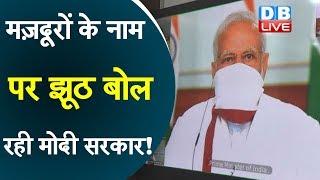 मज़दूरों के नाम पर झूठ बोल रही मोदी सरकार! | Maharashtra से bihar पहुंचे लोगों से लिया गया किराया
