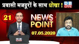 News Point | karnataka में प्रवासी मजदूरों के साथ धोखा, lockdown | PM modi, yeddyurappa | #DBLIVE