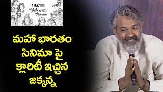 SS Rajamouli Gives Clarity on  Maha Baratham | RajamouliMakeRamayan | Top Telugu TV