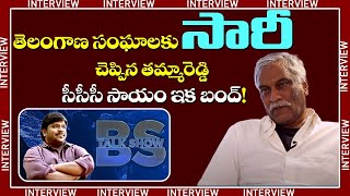Tammareddy Bharadwaja Interview | Tollywood Industry | Latest Controversy | Top Telugu TV