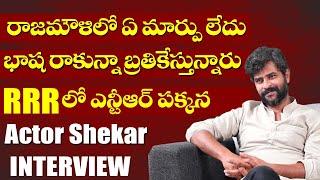 Chatrapathi Movie  Shekar Interview | Telugu Latest Interviews | Prabhas | Rajamouli |Top Telugu TV