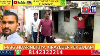 HOUSE OWNER HARASSMENT &  BEAT TO TENANT  GOLCONDA POLICE BOOK CASE AGAINST HOUSE OWNER