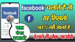 facebook चलाते है तो यह सिखलो हर कोई चौक जायेगा - यहाँ दो बार दबाइए - New By Mobile Technical Guru