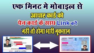 PAN - Aadhaar Link करे नही तो होगा आपका नुकसान - Link करने का सबसे सरल उपाय by Mobile Technical guru