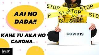 Aai Ho Dada Kahe Tu Aila Ho Corona | आई हो दादा काहे तू अइला हो कोरोना | Corona Song | Anurag Sinha