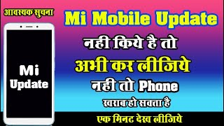 Mi Mobile Update नही किये है तो अभी कर लीजिये नही तो फ़ोन ख़राब हो सक्ता है - By Mobile Technical Guru