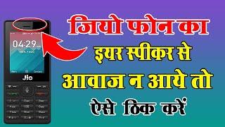 जिओ फ़ोन का इयर स्पीकर कैसे ठीक करे How to fix jio phone ear speaker problem By Mobile Technical