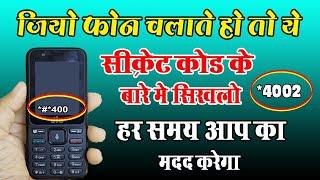 जियो फ़ोन के इस सीक्रेट कोड के बारे में सिखलो ये कोड आप का हर समय मदद करेगा -By Mobile Technical Guru