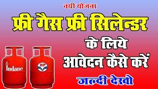 फ्री गैस फ्री सिलेंडर के लिए आवेदन फ़ोन से कैसे करे !! Ujjwala Yojana Gas Connection Free By Mobile