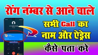रोंग नंबर से आने वाले Call का नाम एड्रेस पता करे सिर्फ दो मिनट में सिखलो - By Mobile Technical Guru