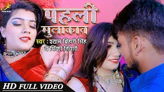 HD VIDEO SONG | पहली मुलाकात | Shyam Bihari Singh & Pinki Tiwari का Superhit Bhojpuri Song 2020