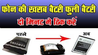 फ़ोन की ख़राब बैटरी फुली बैटरी दो मिनट में ठीक करे - Mobile Phone ki kharab battery kaise thik kare
